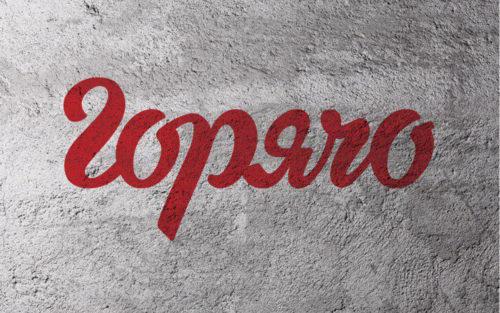 Логотип Смокерс Горячо
