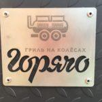 Гриль на колесах Горячо
